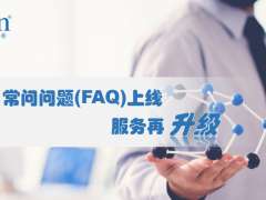 阿拉丁常问问题(FAQ)上线,有问题就用FAQ来帮您