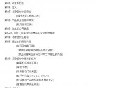 《消费品安全法》(中文)