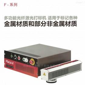 玛萨光纤激光喷码机F系列