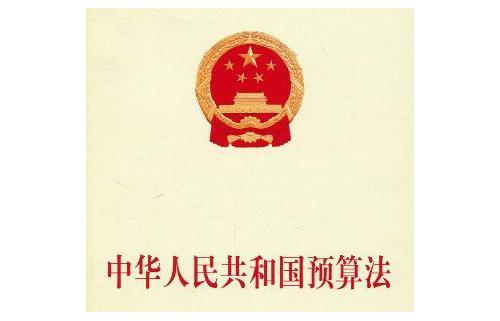中华人民共和国预算法
