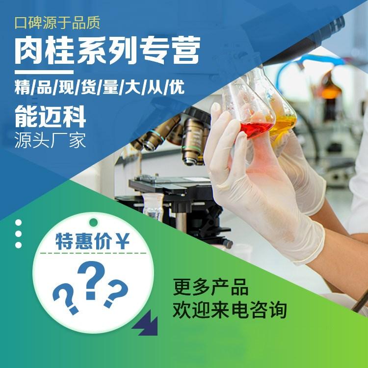 对甲氧基肉桂酸异辛酯CAS:83834-59-7