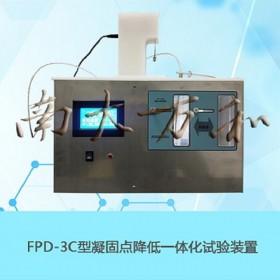 FPD-3C凝固点降低一体化实验装置