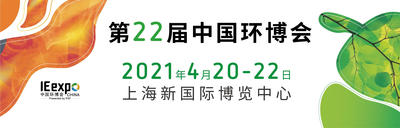 2021中国环博会-环境监测及仪器仪表展