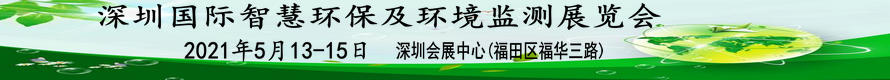 深圳国际智慧环保及环境监测展览会