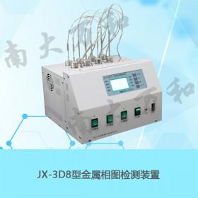 南大万和JX-3D8金属相图测量装置(集成一体化)