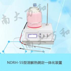 南大万和双机复合型溶解热(中和热)一体化实验装置