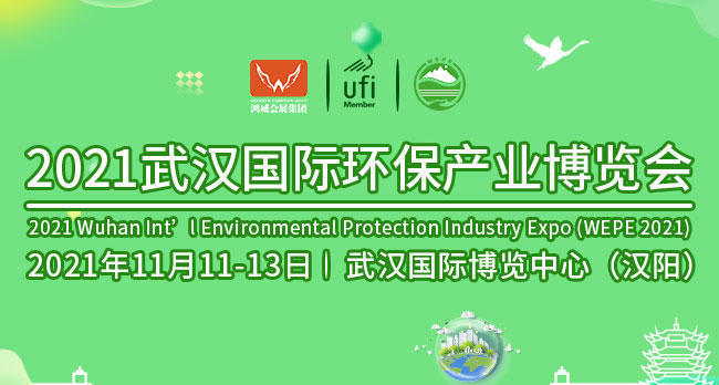2021武汉国际环保产业博览会