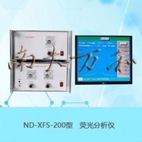 荧光分析仪
