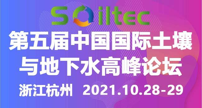 第五届中国国际土壤与地下水峰会