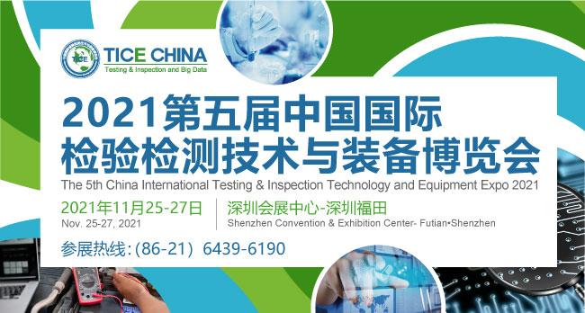 2021第五届中国国际检验检测技术与装备博览会