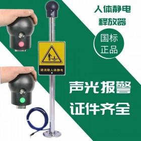 防爆人体静电释放器 人体静电消除球 静电泄放器 本安型