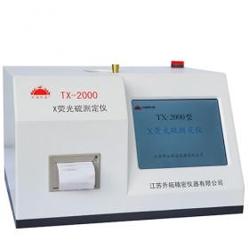 TX-2000型 X荧光硫测定仪 江苏升拓
