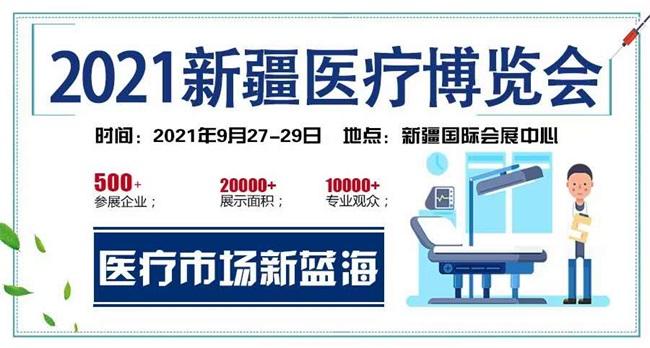 """2022""""一带一路""""新疆大健康产业博览会"""