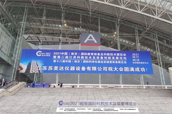 南京科仪展在南京国际展览中心盛大开幕