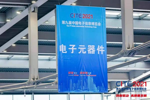 第97届中国电子展精彩回顾!