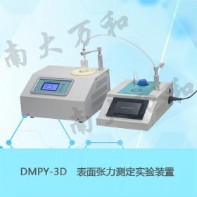 南大万和物理化学实验装置DMPY-3D表面张力测定实验装置