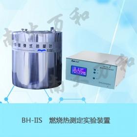 南大万和物理化学实验装置BH-IIS燃烧热测定实验装置