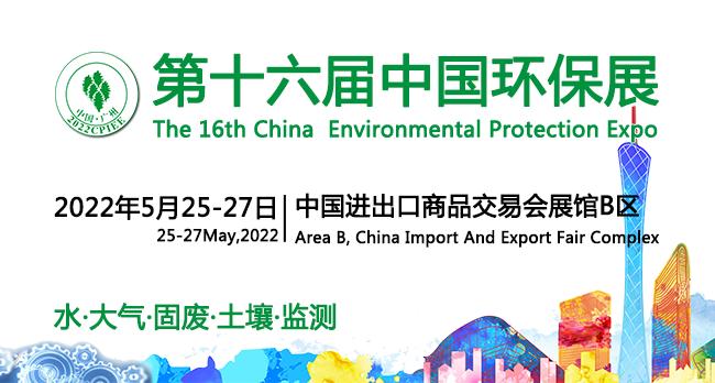 第十六届中国广州国际环保产业博览会