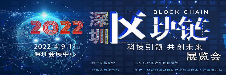 深圳区块链展