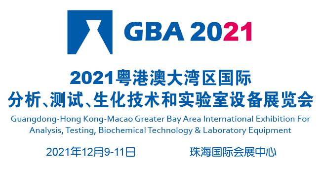 2021粤港澳大湾区国际分析、测试、生化技术和实验室设备展览会