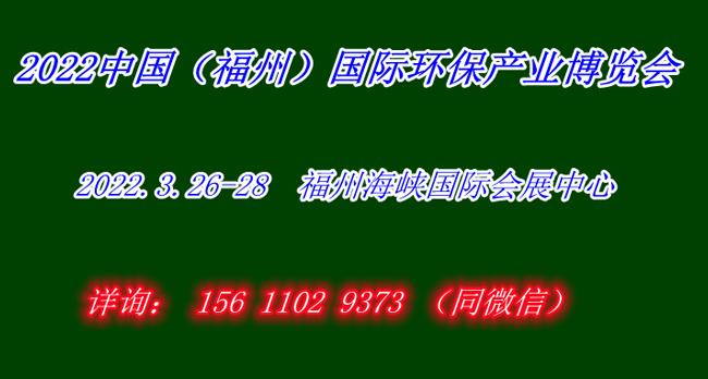 2022中国福州国际环保产业博览会