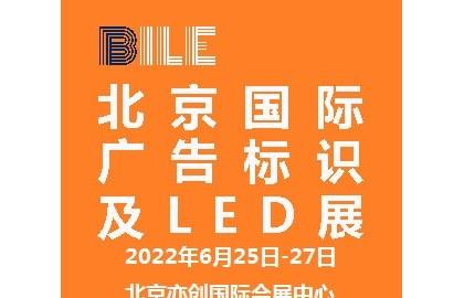 2022北京国际广告标识及LED展览会