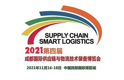 2021第四届成都国际供应链与物流技术装备博览会