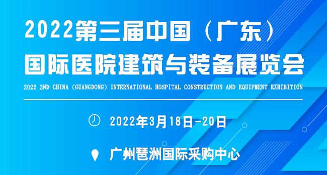 2022第三届(广东)国际医院建设与装备展览会
