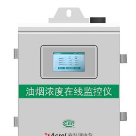 江苏安科瑞ACY型餐饮油烟浓度在线监测仪4G实时监控