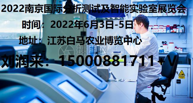 2022南京国际分析测试及智能实验室展览会