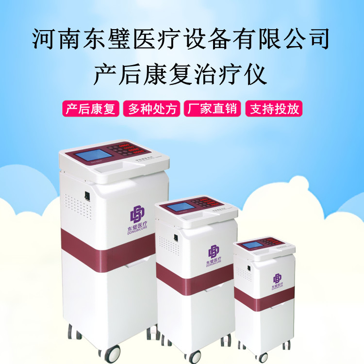 低频产后治疗仪 河南东璧医疗设备有限公司
