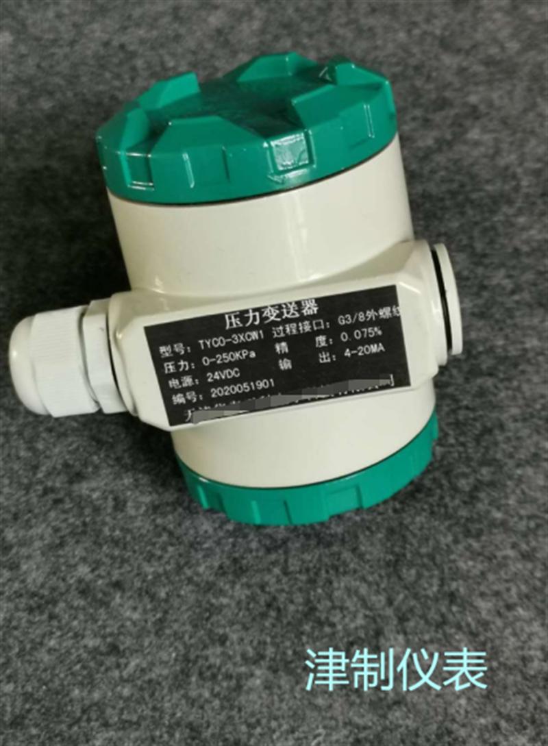 天津压力变送器 单晶硅压力变送器 厂家直发