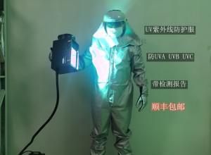 医院紫外线防护服,医院杀菌紫外线防护服WKM-1S