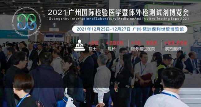 2021广州国际检验医学暨体外检测试剂博览会