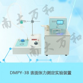 南大万和DMPY-3B表面张力测定实验装置